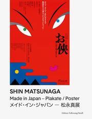 Shin Matsunaga