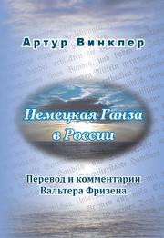 Die russische Übersetzung des Geschichtswerks von Arthur Winckler 'Die Deutsche Hansa in Russland' (1886)