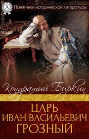 The New Tsar Epub