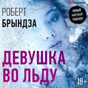 Girl in ice - Cover