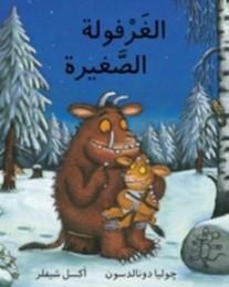 Al Gharfoula Al Saghira