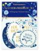 Geschenkanhänger-Set 'All about blue'