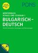 PONS Wörterbuch Schule und Studium 1 - Bulgarisch-Deutsch