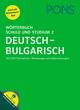 PONS Wörterbuch Schule und Studium 2 Deutsch - Bulgarisch