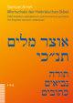 Wortschatz der Hebräischen Bibel