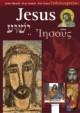 Jesus/Jeschua/Iesous