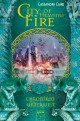 Chroniken der Unterwelt - City of Heavenly Fire