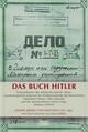 Das Buch Hitler