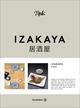 Mochi - Izakaya