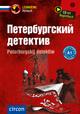 Peterburgskij detektiw
