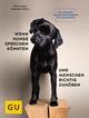 Wenn Hunde sprechen könnten und Menschen richtig zuhören