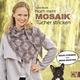 Noch mehr CraSy-Mosaik-Tücher stricken