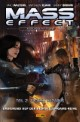Mass Effect 6