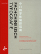 Fachchinesisch Typografie