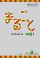 Marugoto: Japanese language and culture. Intermediate B1