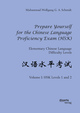 Prepare Yourself for the Chinese Language Proficiency Exam (HSK). Elementary Chinese Language Difficulty Levels