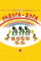 Raduga-Duga