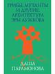 Griby, mutanty i drugie: architektura ery Luzhkova