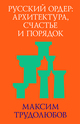 Russkiy order: Architectura, schastje i porjadok.