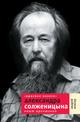 Krasnoe koleso Aleksandra Solzhenitsyna