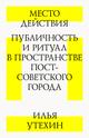 Mesto deistvija: publichnost i ritual v prostranstve post-sovetskogo goroda