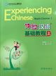 Experiencing Chinese, Elementary Course I